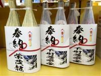 地鎮祭など格好良い熨斗(のし)で奉納酒・奉献酒・御神酒の販売店